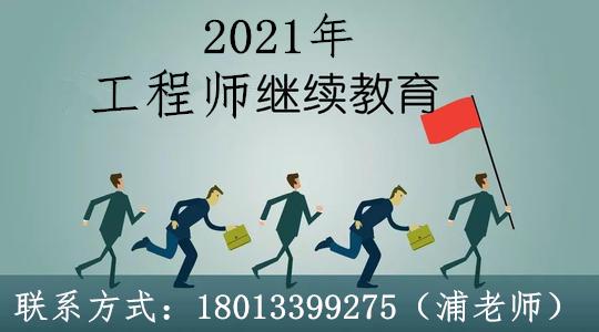 杭州市专业技术人员的继续教育课时管理系统如何构成去年的课时?