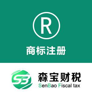 广州花都代理注册商标要准备什么资料?森宝财税资深顾问贴心服务图片