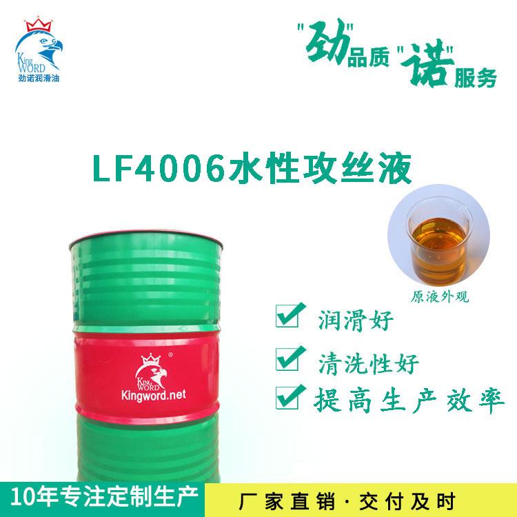水性攻丝攻牙液劲诺LF4006