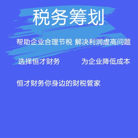 财务筹划--安徽恒才财务咨询有限公司