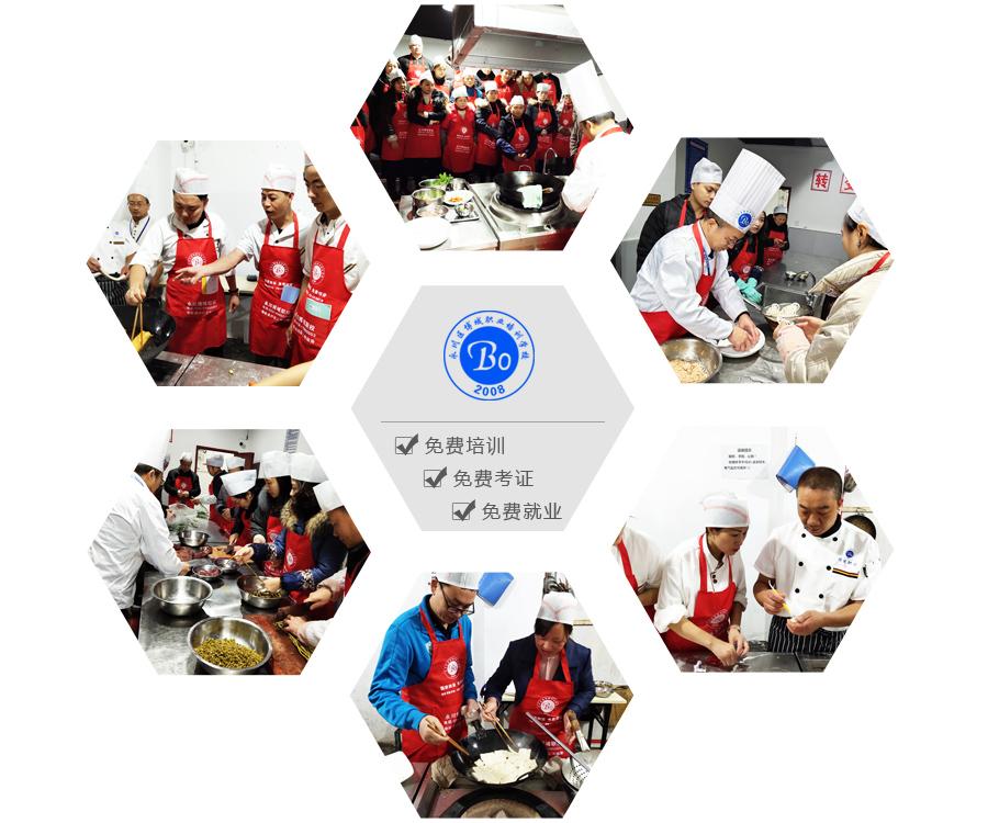 中式烹调师培训