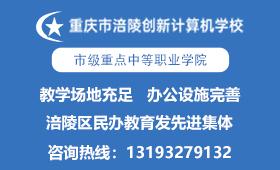 重庆幼师专业学校哪家好石家庄工商职业技术学院,创新学校市级重点职业学校