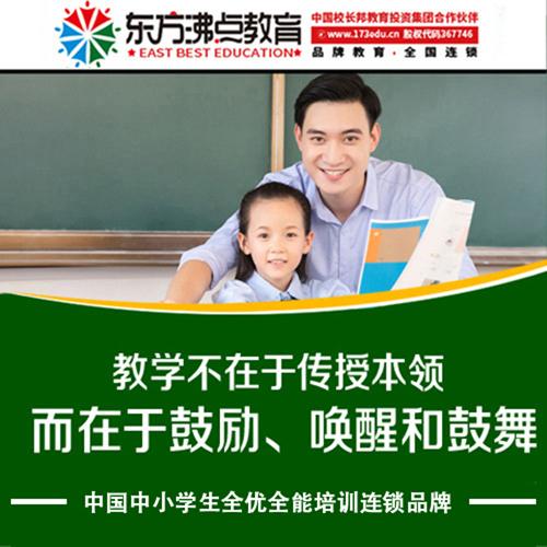 東方沸點托管輔導機構老師的責任心的培養