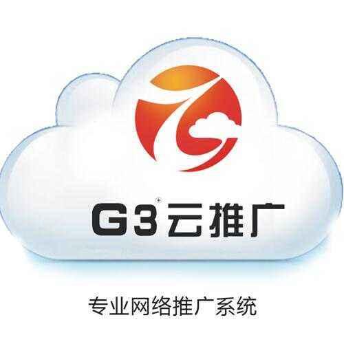什么是G3云推广