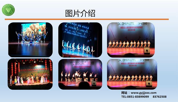 贵州幼师专业上海专科学校的中专院校排名