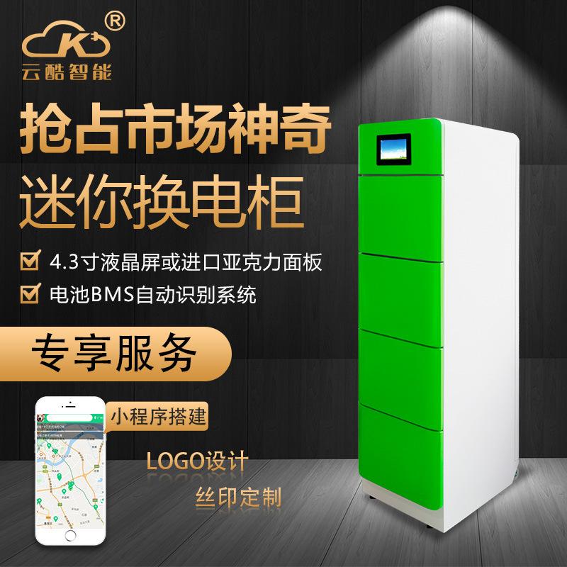 共享换电柜外卖骑手快递共享换电柜电池共享换电柜