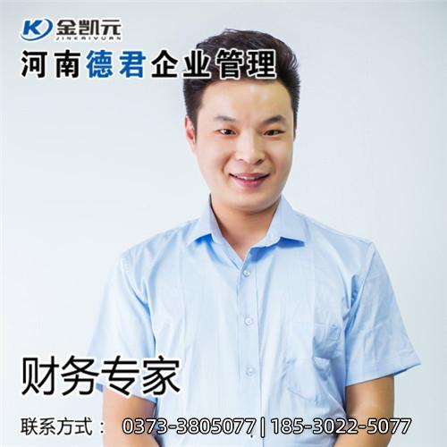 财务专家--朱飞(工商主管)