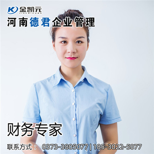 财务专家-- 翟君飞(税务师)