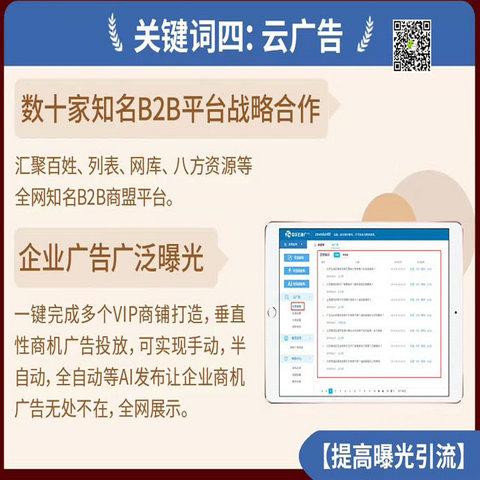 企业提升曝光度推荐g3云广告推广华久信息真诚服务