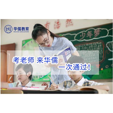 教師資格證面試VIP培訓班