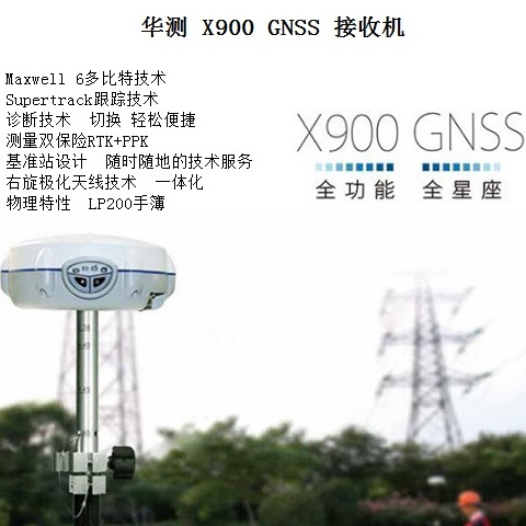 華測 X900 GNSS 接收機