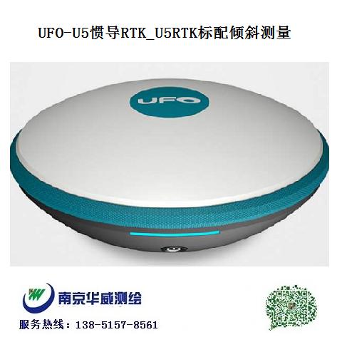 UFO-U5慣導RTK_U5RTK標配傾斜測量
