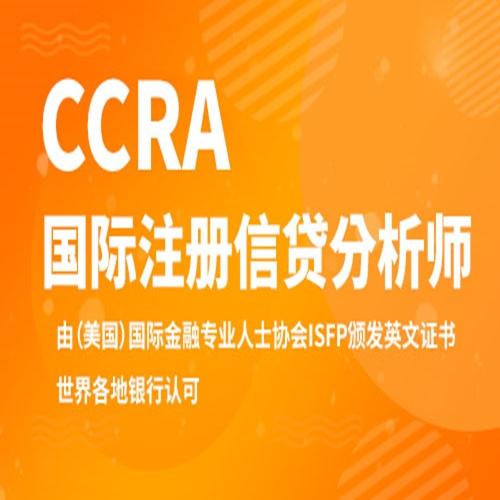 注册信贷分析师(CCRA)