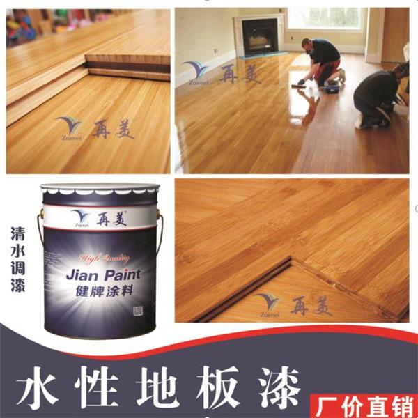 水性地板漆