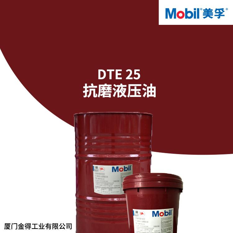 美孚DTE25抗磨液压油高性能抗磨液压油
