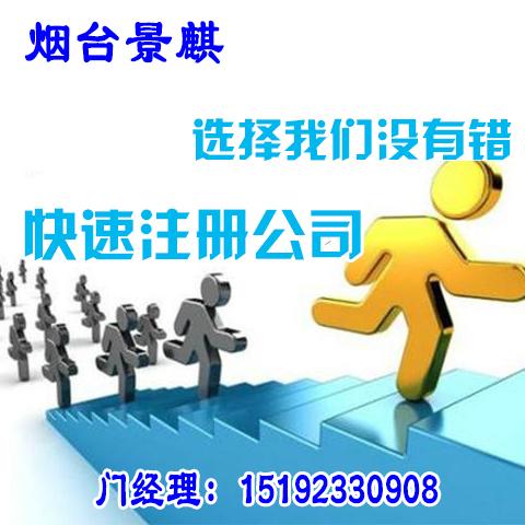 烟台注册公司 烟台公司注册一站式服务