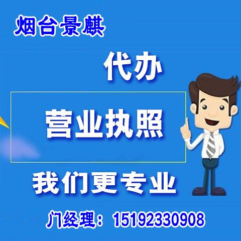 烟台代办营业执照 注册公司