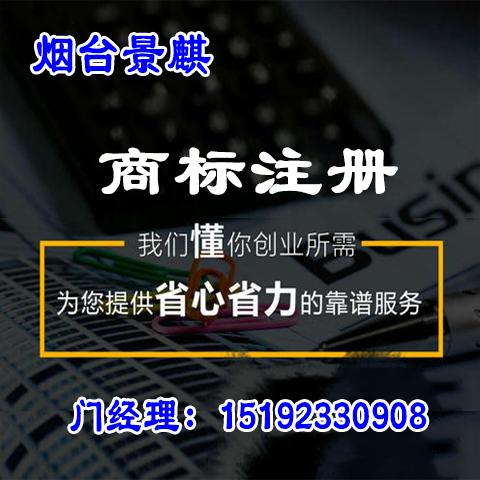 烟台商标注册 注册商标公司