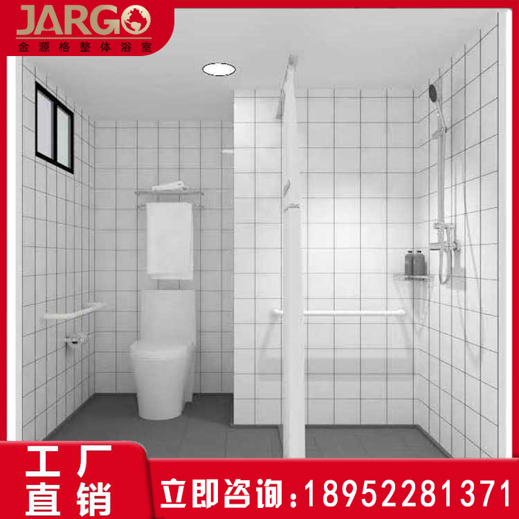 整體衛浴,整體衛生間,裝配式衛生間,一體式衛生間