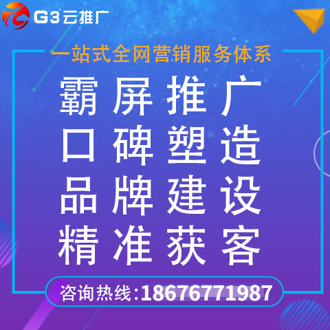 G3云推广—精准推送信息