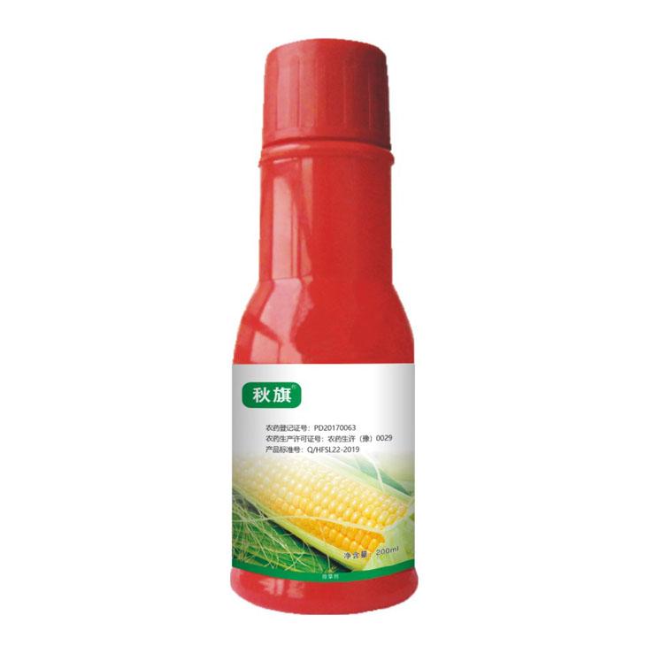 秋旗   甜玉米糯玉米除草劑