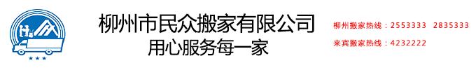 广西柳州市优质搬厂 企业搬家 搬家公司费用柳州民众搬家欢迎亲