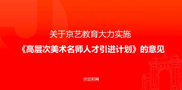 关于北京京艺画室大力施止高条理美术名师人才引进计划的定见