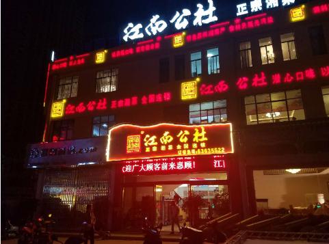 湘菜招商连锁