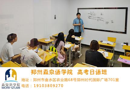 郑州市有实力的高考日语培训班哪家好,森泉语学院-口碑推荐