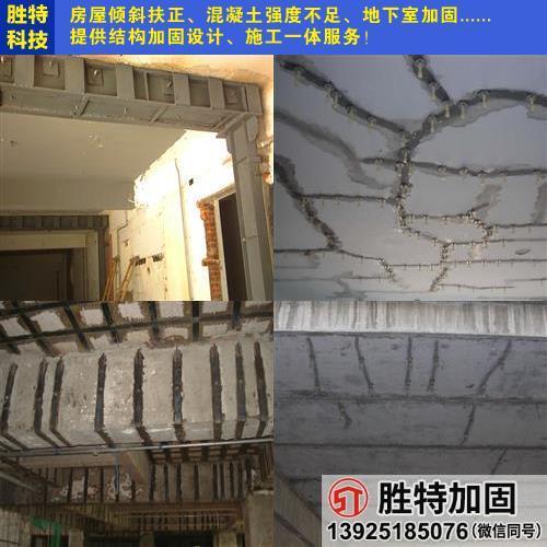 湛江大楼加固施工 加固工程公司