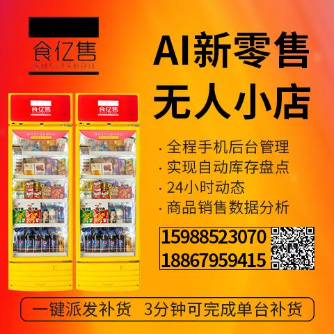 重庆市【小型自助售货机价格】十大品牌_智能售