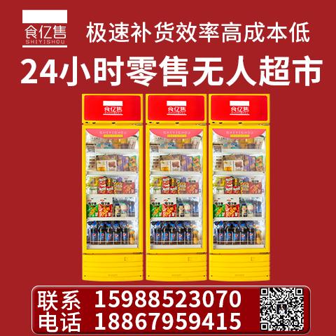 温州【小型售货机工厂批发】_智能售货机设计新