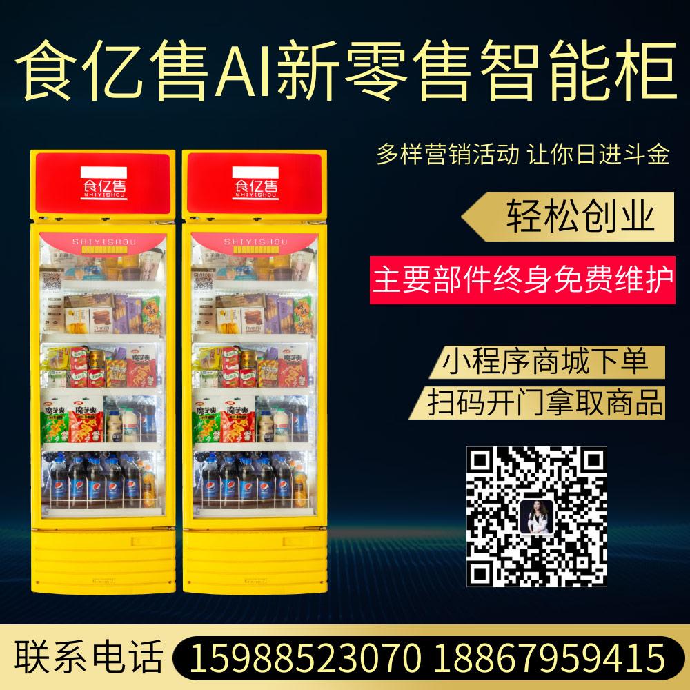 浙江省小型自动售货机多少钱有哪些_智能售货机