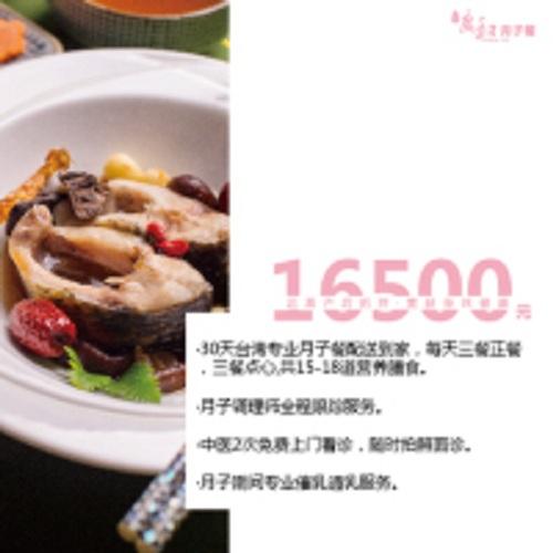 1.65万元30天台湾专业A餐