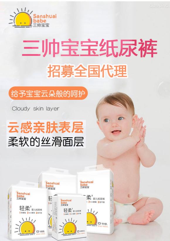 北京正規親格紙尿褲代理做加盟拿貨價格表