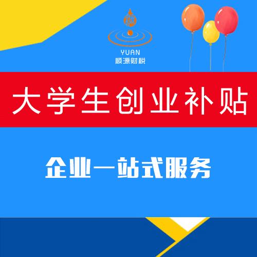 大学生创业补贴  广州公司注册