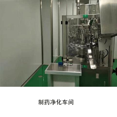 無菌室凈化工程
