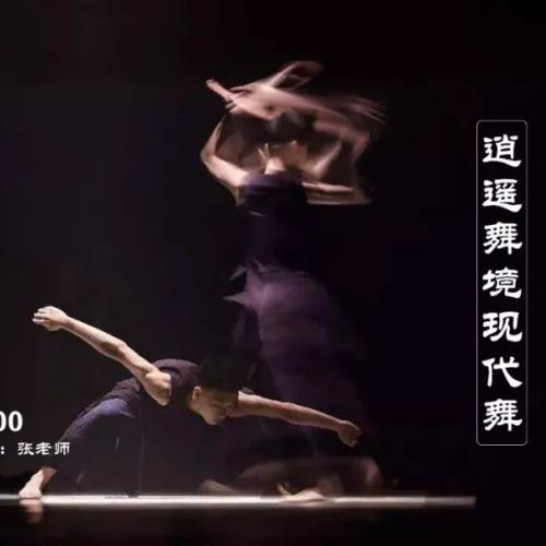 逍遥舞境周日兴趣班-跟随青年舞蹈家学抽象派现代舞