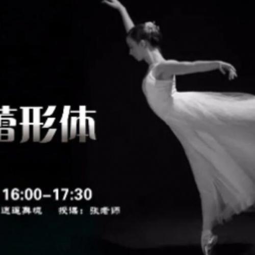 芭蕾形体课-每周一节课让你变身气质女神