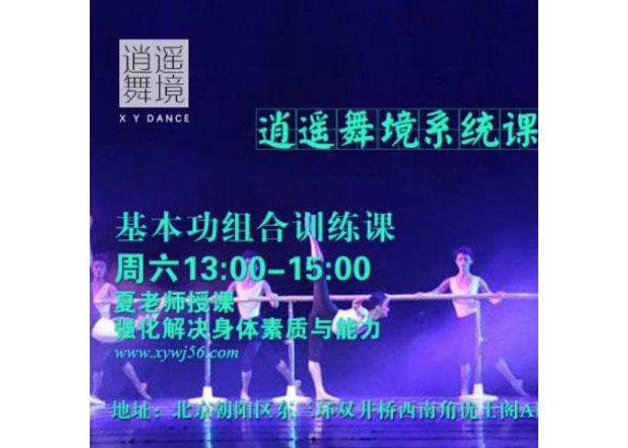 北京汉唐暑假集训营中心