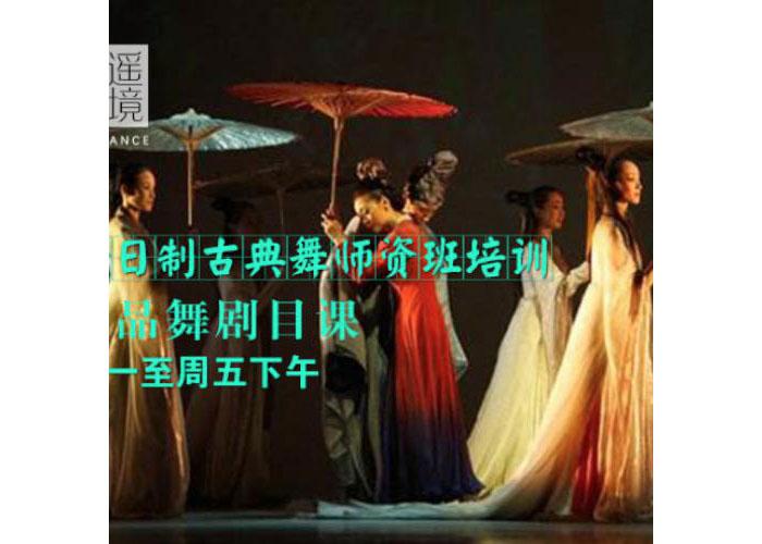 北京古典舞寒假集训营是哪里
