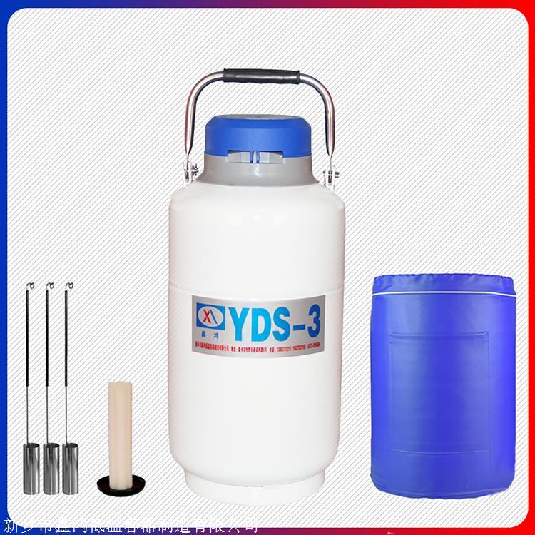 YDS-3升50口徑便攜式液氮罐