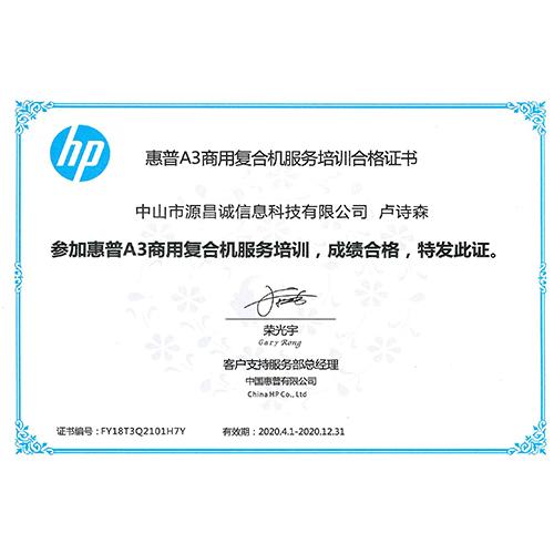 HP2020年授权书