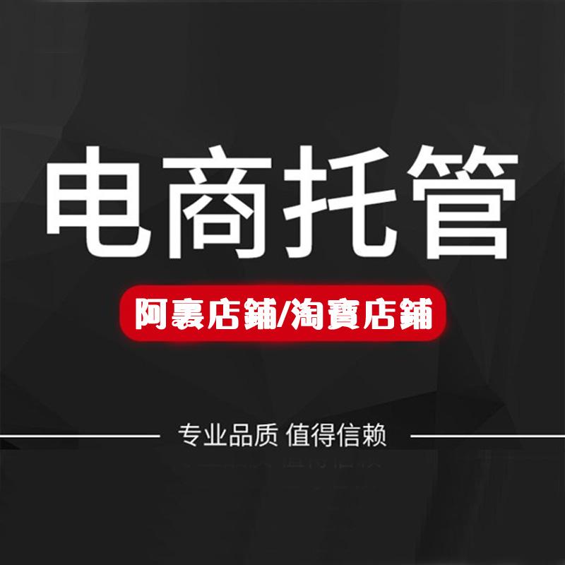 为中小企业电商滋长之途保驾护航—粤淘电商代运营靠谱吗