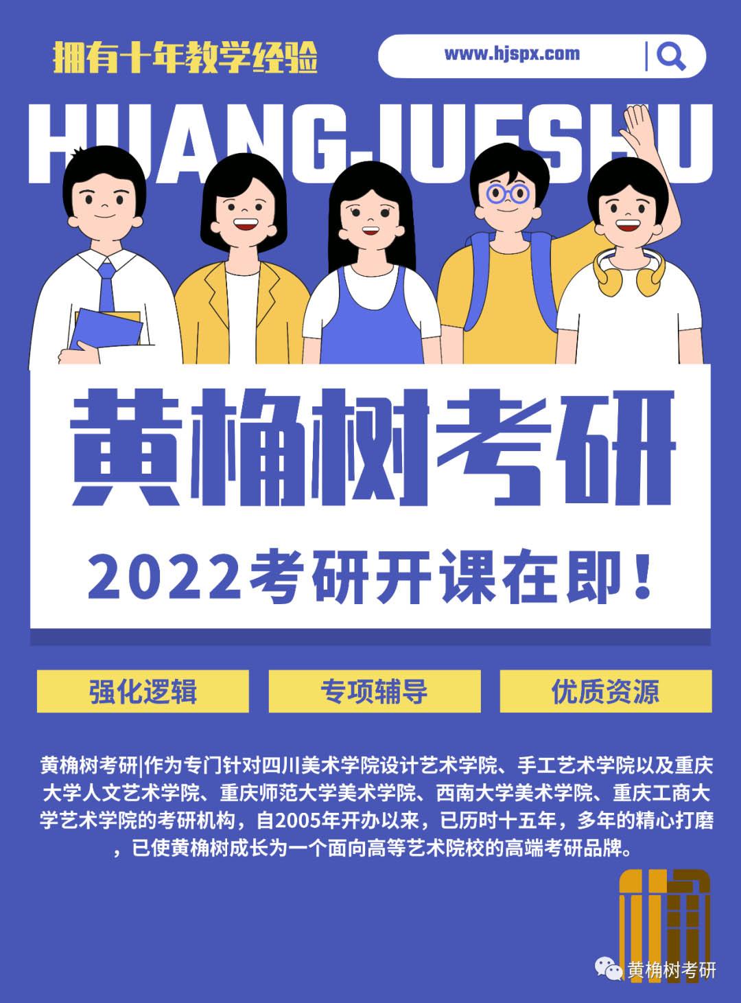 重庆手工艺考研培训机商丘师范学院构,重庆川美考研价格表