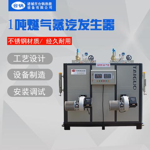 1噸燃氣蒸汽發生器