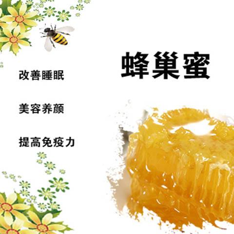 480巢蜂蜜