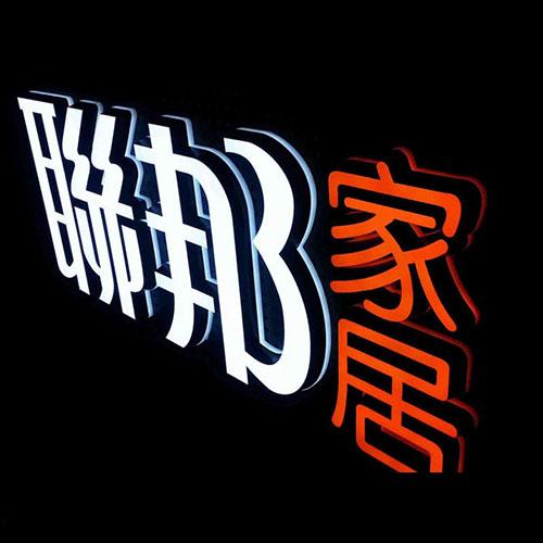 郑州发光字制作价格