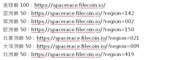 《首届Filecoin大矿工测试竞赛结束,联合节点夺得第一》