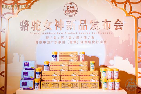骆驼女神新品隆重面市——为健康赋能,开启健康新生活!